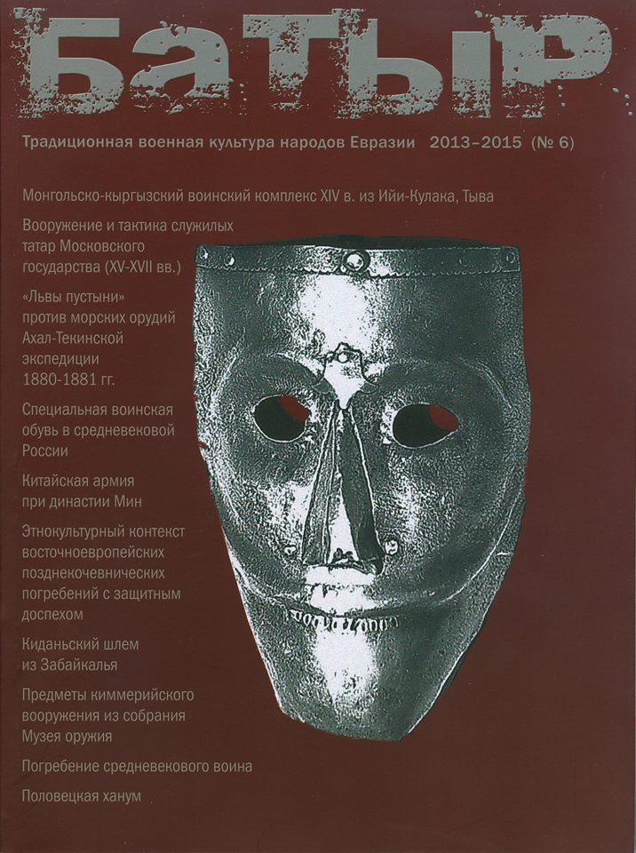 Последний номер журнала Батыр уже в продаже