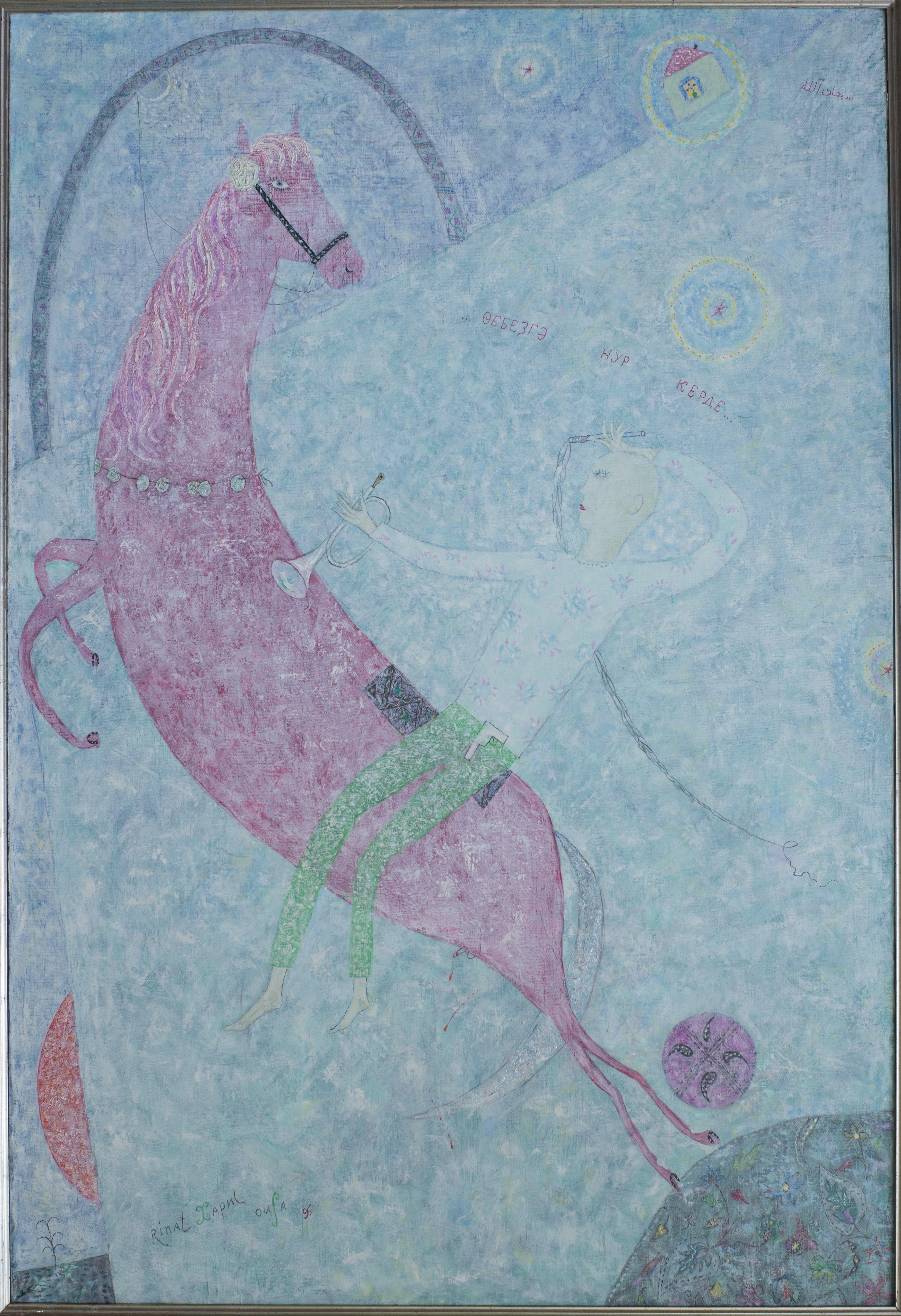 Ринат Харисов. Розовый конь. 1996. Холст, масло. 130х89. Коллекция Фонда Марджани.jpg