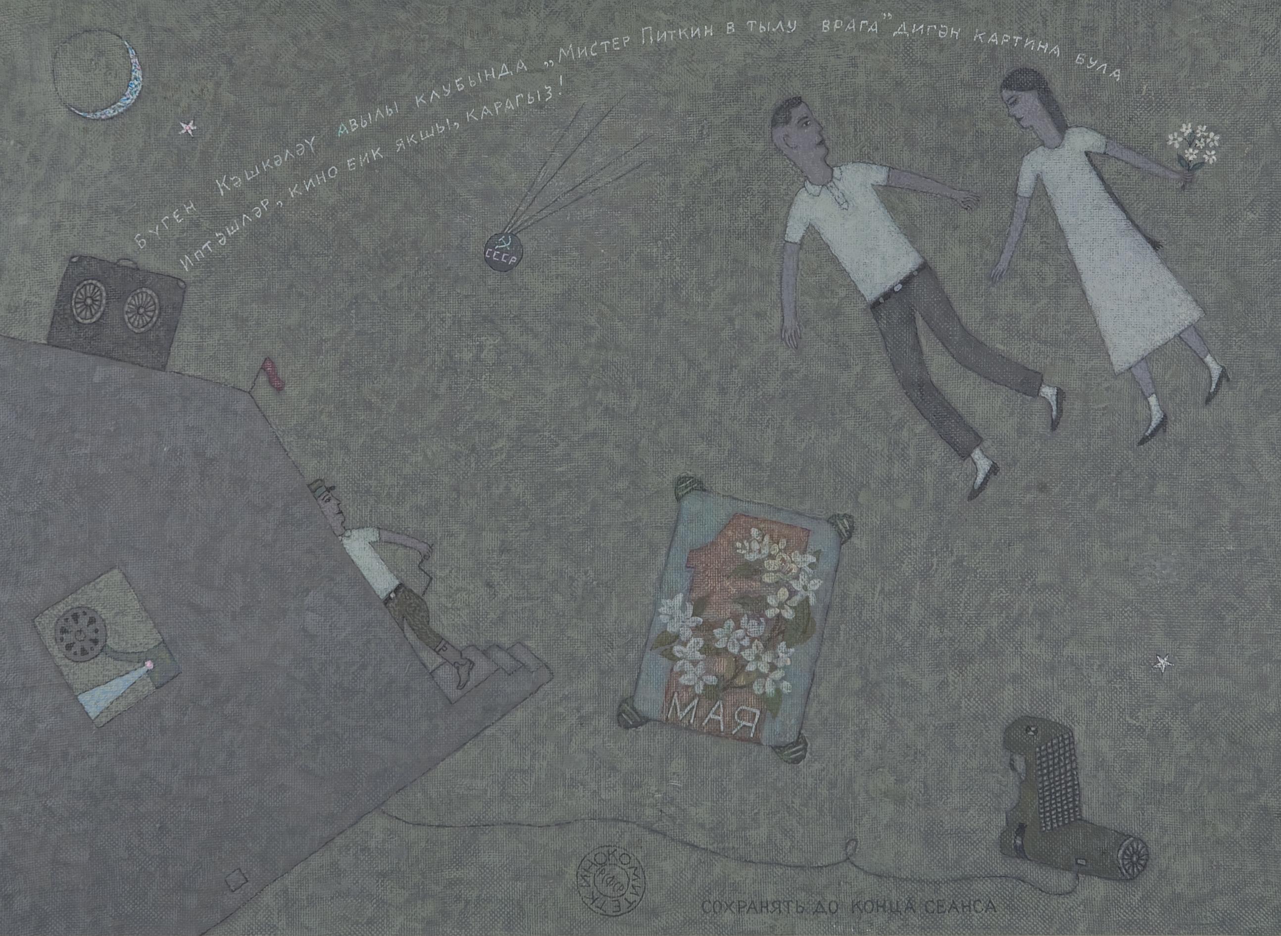 Ринат Харисов. Черно-белое кино. 2003. Холст, акрил. 50х70. Коллекция Фонда Марджани.jpg