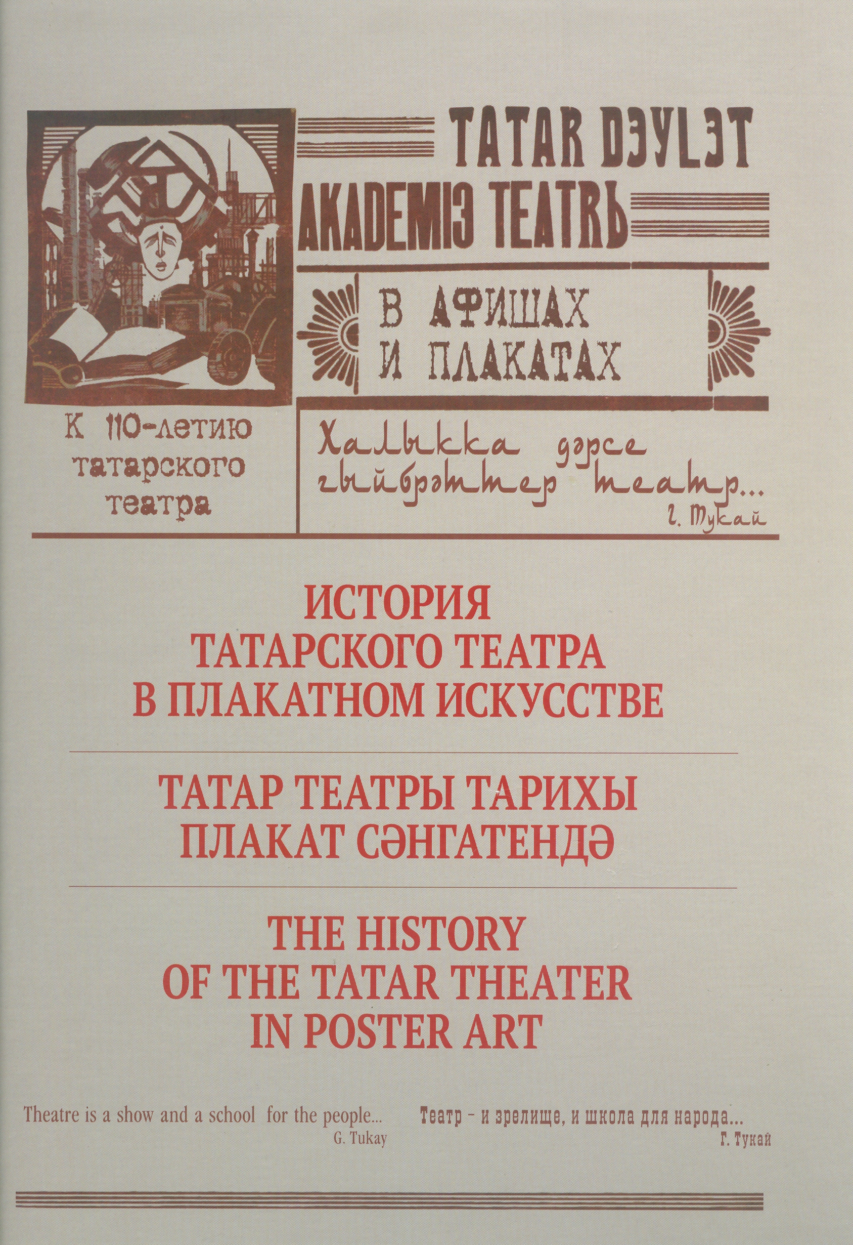 обложка татарский театр0001.jpg