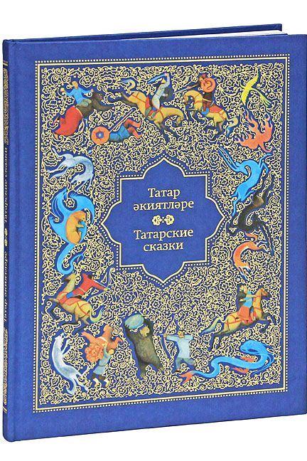 татарские сказки.jpg