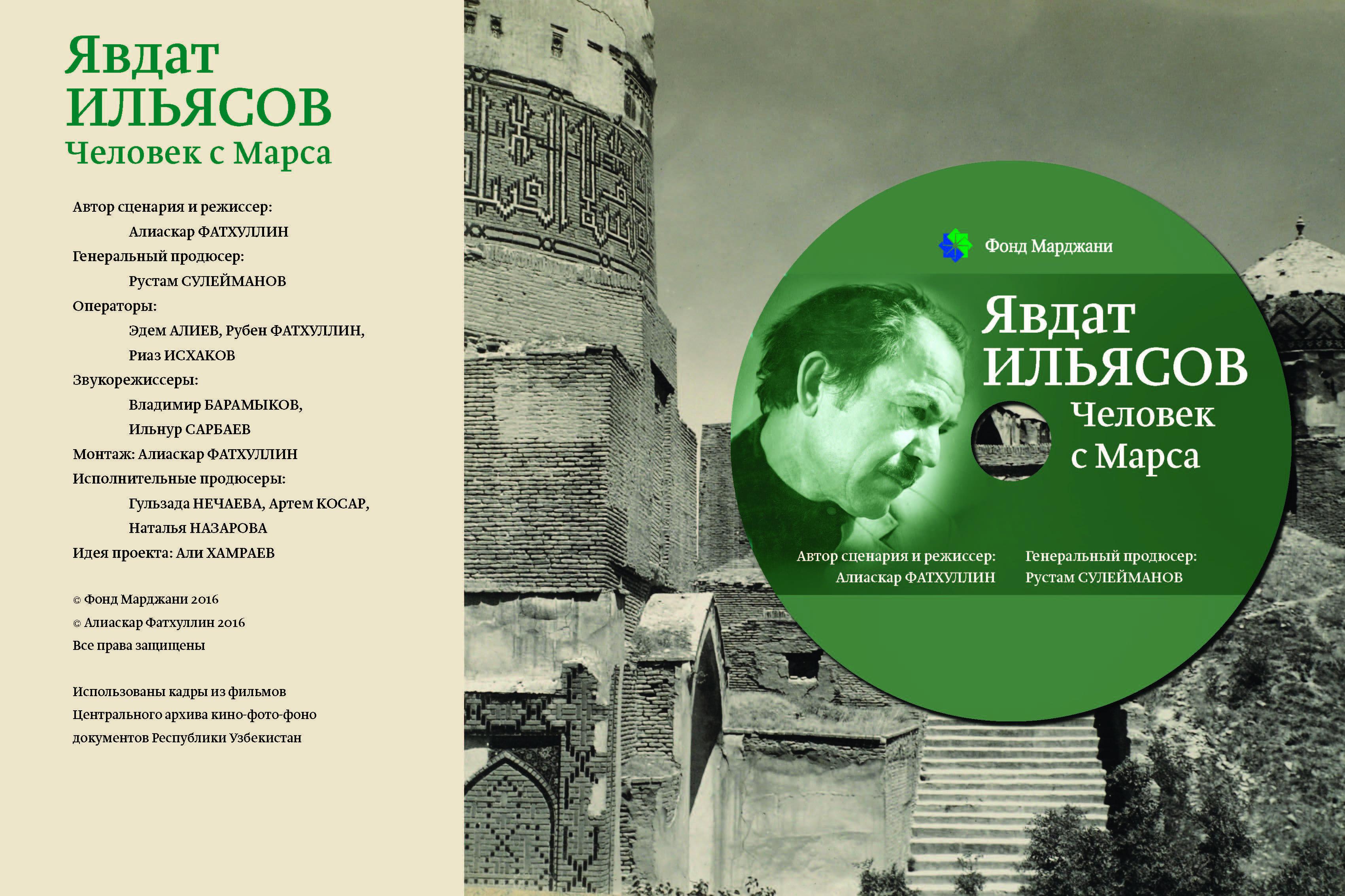 Yavdat Ilyasov_Страница_2.jpg