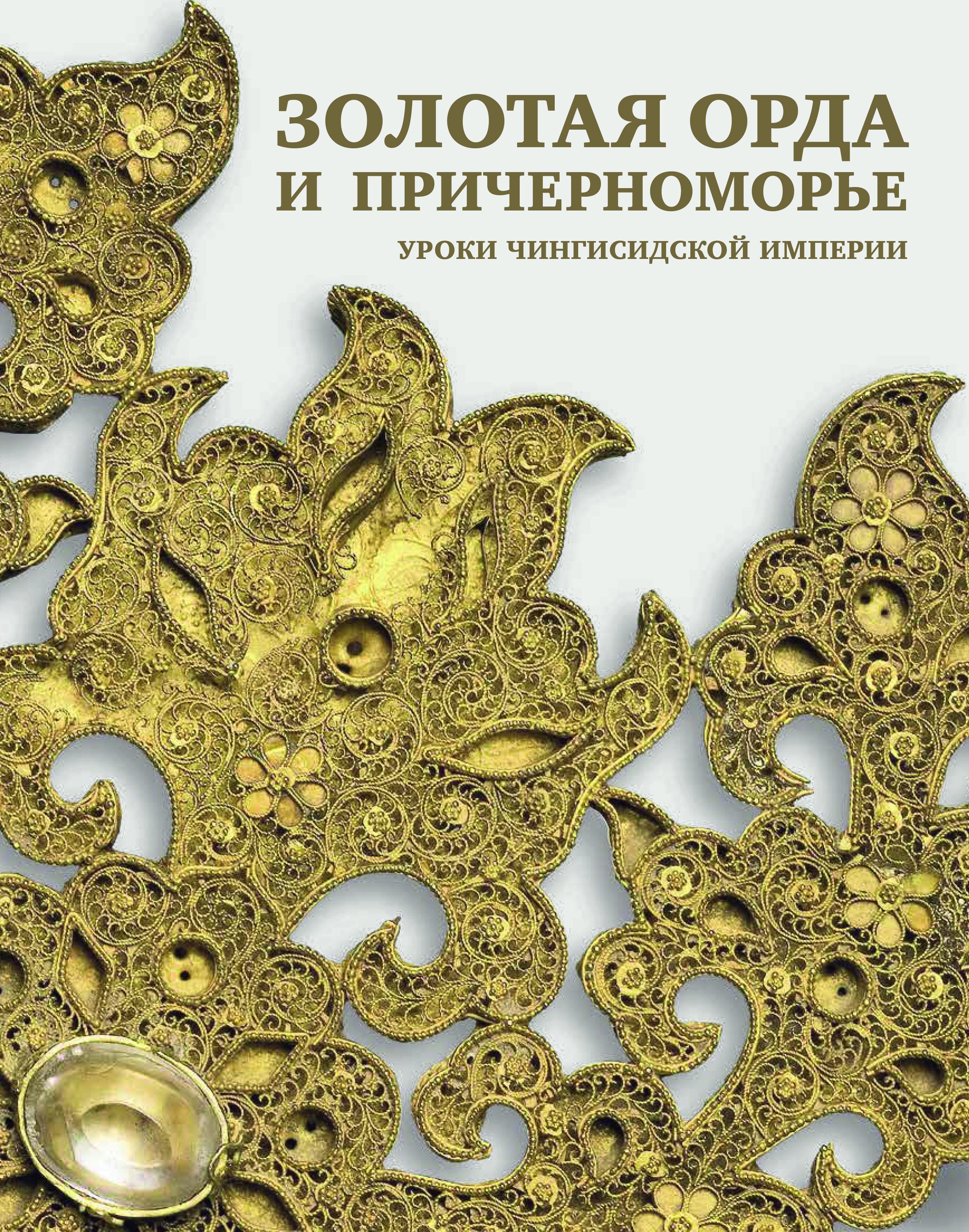 golden_horde_cover.jpg