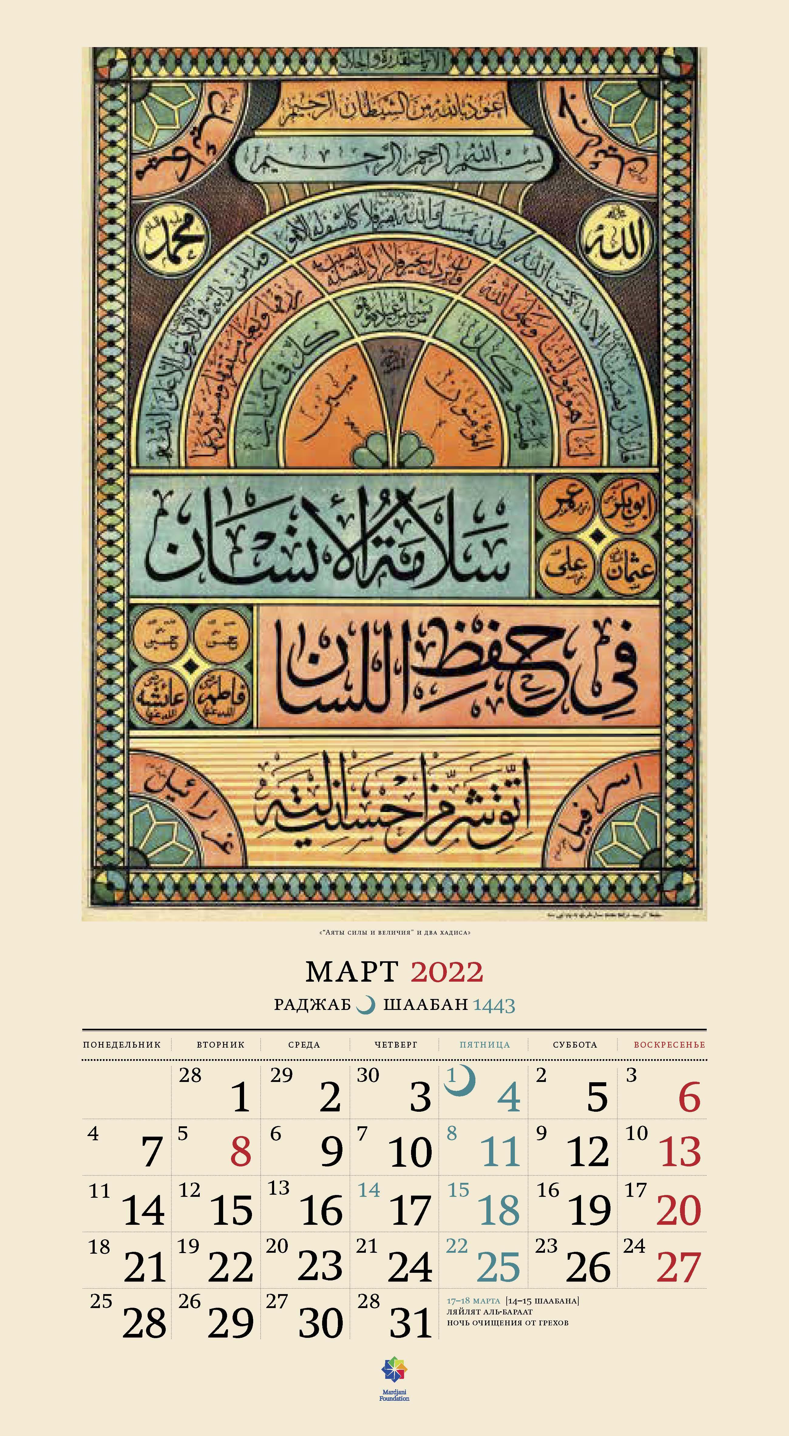 musulmancalendar_2022_finish_stranica_05.jpg
