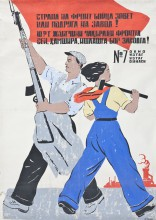 "Надежда Кашина ""Страна на фронт бойца зовет! Иди подруга на завод!"" Узтаг Бумага, трафарет, гуашь 120х60 см Коллекция Фонда Марджани"
